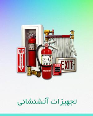 تجهیزات-آتشنشانی